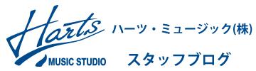 ハーツ・ミュージックのスタッフブログ